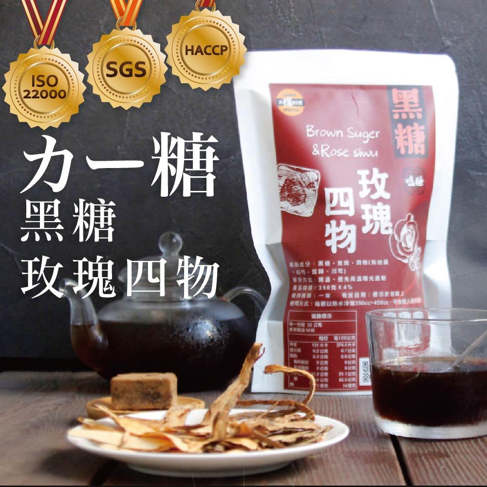 太禓食品-嗑糖/カー糖-脈輪黑糖茶磚 黑糖玫瑰四物(350g/包)