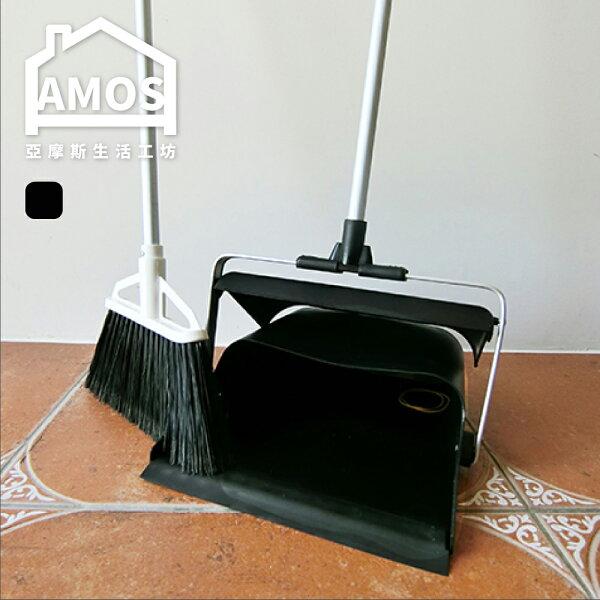 Amos 亞摩斯生活工坊:掃把畚箕畚箕組【GBN004】防風無塵掃把畚箕組Amos