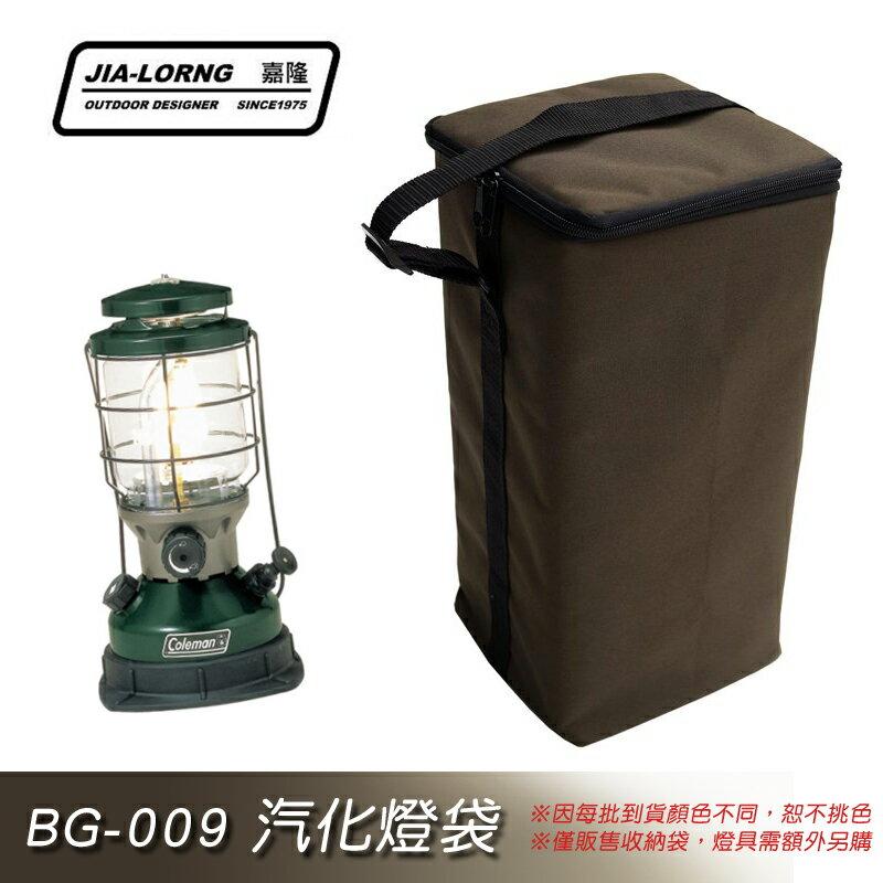 【露營趣】中和安坑 嘉隆 台灣製 BG-009 汽化燈袋 汽化燈專用收納袋 保護袋 露營燈 Coleman 北極星 汽化燈 瓦斯燈