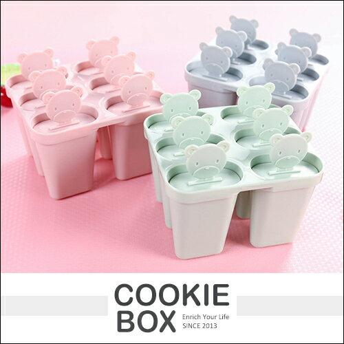 可愛 小熊 DIY 6格 冰棒 模具 (顏色隨機) 素色 冰格 製冰盒 製冰模具 雪糕 製冰器 冰塊格 *餅乾盒子*