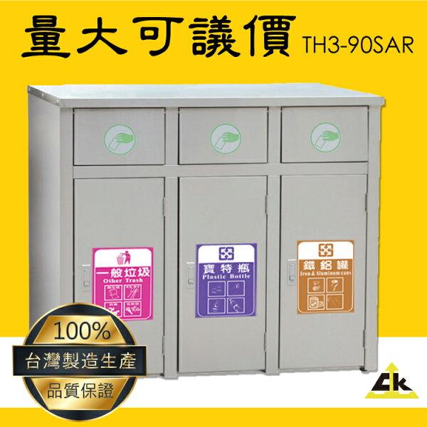 台灣品牌~鐵金剛TH3-90SAR不銹鋼三分類資源回收桶室內室外戶外資源回收桶環保清潔箱環保回收箱回收桶