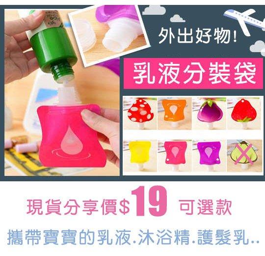 外出旅行 乳液分裝瓶 旅行方便攜帶 水果分裝袋 ?朵拉伊露?