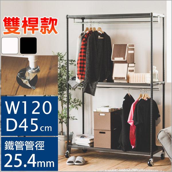 層架/置物架/收納架 《IRON鐵力士沖孔雙桿衣櫥》120X45X180附輪 MIT台灣製 完美主義 【J0129】