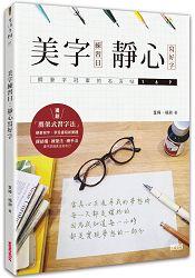 美字練習日:靜心寫好字 鋼筆字冠軍的名言帖169