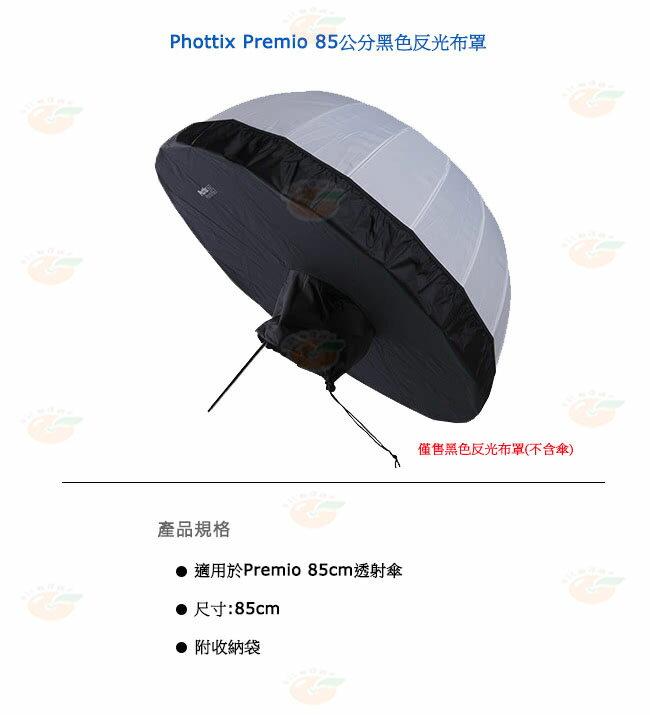 @3C 柑仔店@  Phottix Premio 85公分 黑色反光布罩 不含傘 公司貨 棚燈 反光布 攝影棚