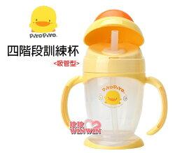 黃色小鴨GT-83380四階段訓練杯吸管型,吸管採用柔軟食品級矽膠材質,適合八個月以上寶寶使用