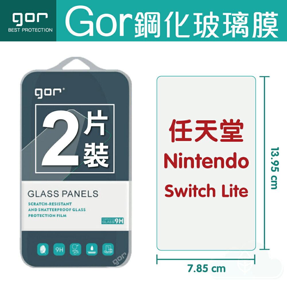 GOR 9H 任天堂 Switch Lite Nintendo遊戲機 螢幕 玻璃 鋼化 保護貼 膜【299免運】 - 限時優惠好康折扣