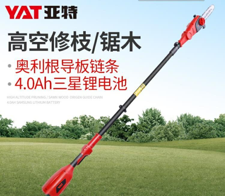 YAT亞特40V鋰電高枝鋸YT4389高空伸縮剪充電式園林綠化電動工具 MKS麻吉好貨