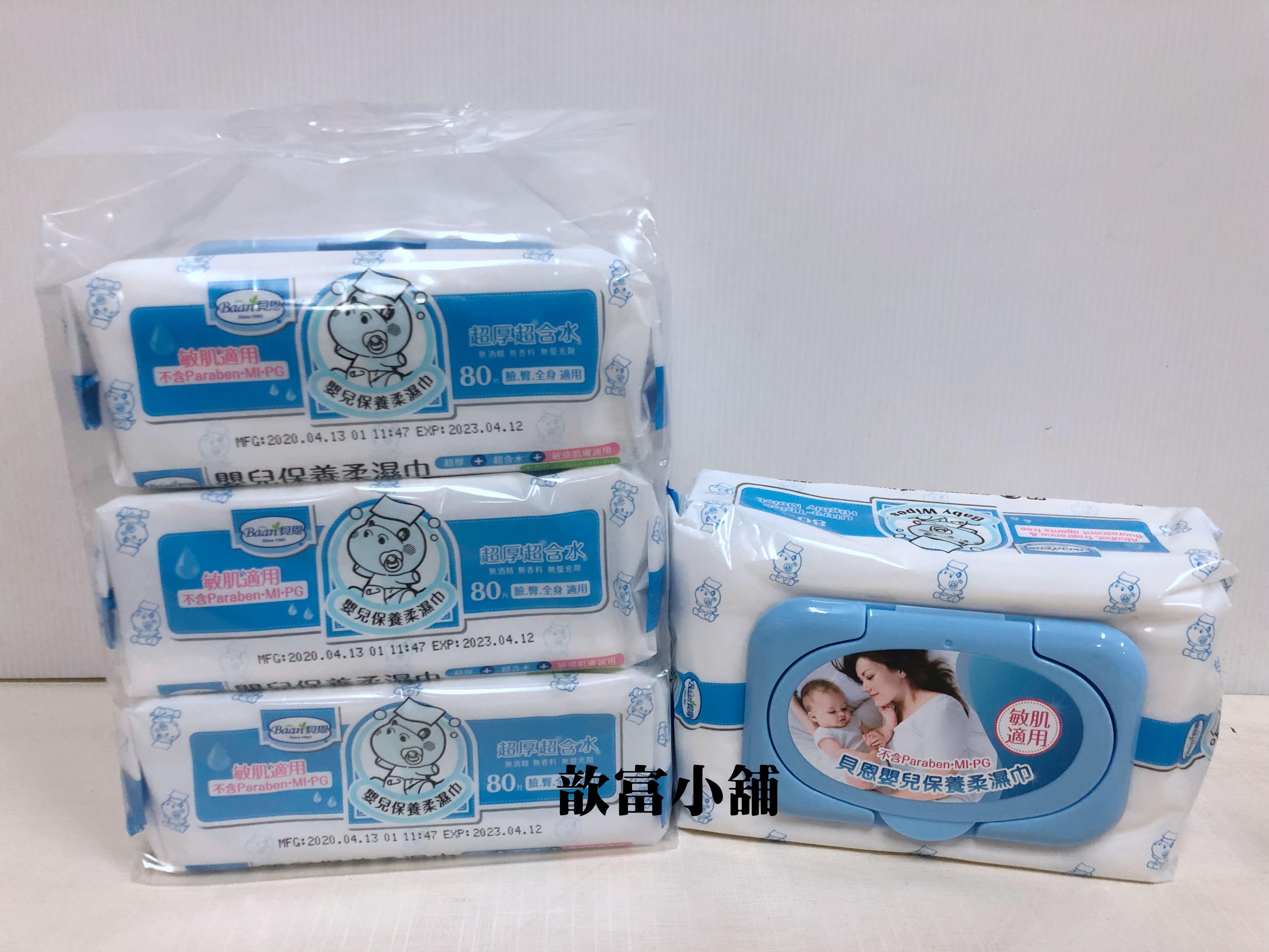 Baan 貝恩嬰兒保養柔濕巾/濕紙巾(一箱80抽*24包)-歆富小舖