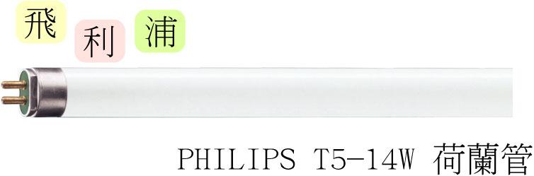 飛利浦~歐製 T5直燈管14W黃光 暖白光 白光~永旭照明PH~14WT5^%H