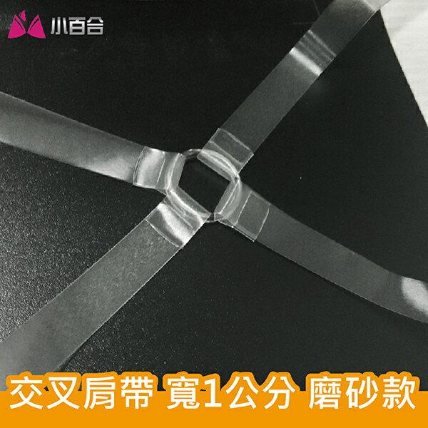 交叉肩帶 透明 磨砂止滑 寬1公分【波波小百合】A303