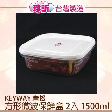 【珍昕】KEYWAY 青松方形微波保鮮盒~2入 (1500ml / 210x210x60mm)