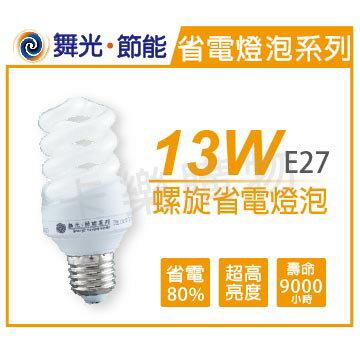 舞光 13W 220V 2700K 黃光 E27 螺旋省電燈泡  WF160007