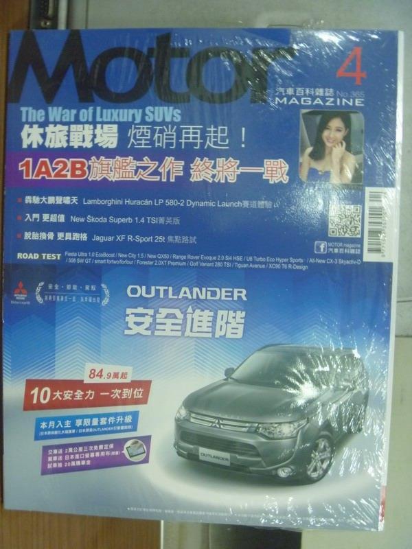 【書寶二手書T2/雜誌期刊_PPK】Motor汽車百科雜誌_2016/4_第365期_Outlander安全進階等_未拆