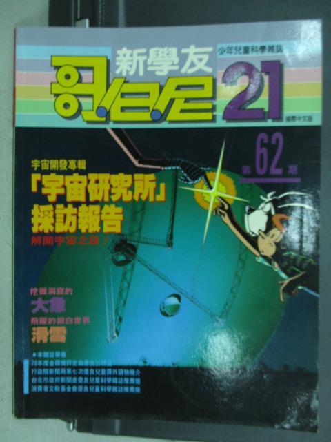 【書寶二手書T6/兒童文學_ZKD】哥白尼21_62期_宇宙研究所採訪報告等