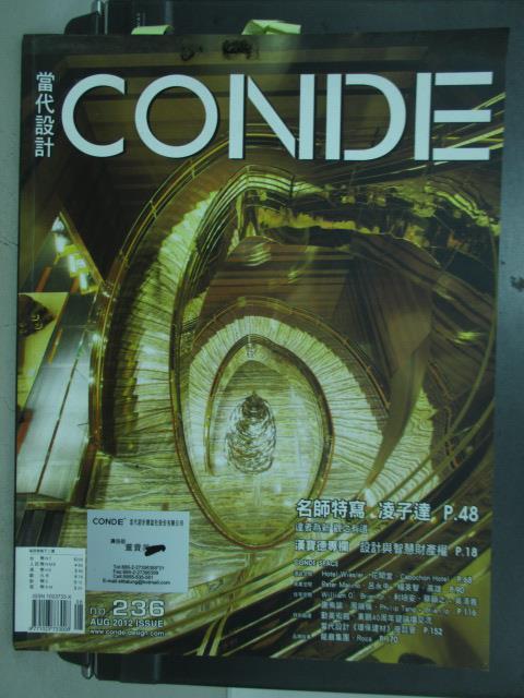 【書寶二手書T1/設計_QJN】當代設計CONDE_236期_名師特寫:凌子達等