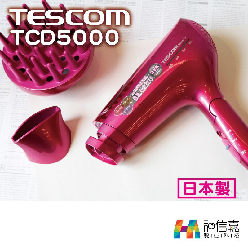 白金美髮新革命【和信嘉】TESCOM TCD5000TW 白金膠原蛋白奈米離子吹風機 抗老化 保濕修護 3個烘罩輕鬆造型