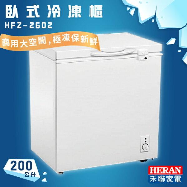【新品上市可議價】禾聯HFZ-2062200L臥式冷凍櫃冰櫃原廠公司貨冷凍冷藏保冷環保冷媒