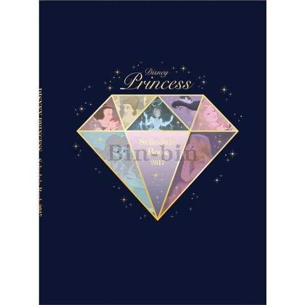 迪士尼 公主系列 2017手帳B6 710~401