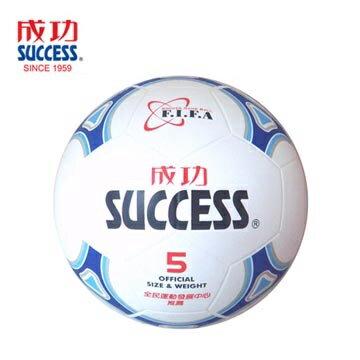 成功 S1250 日式足球(5號)