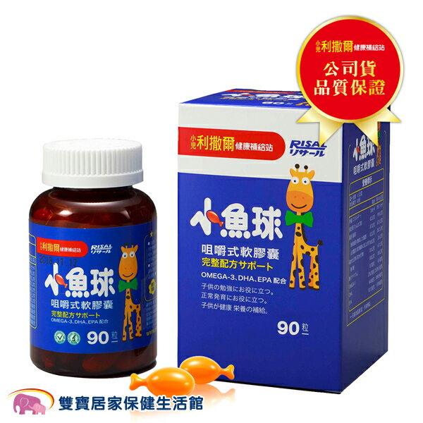 小兒利撒爾小魚球咀嚼式軟膠囊90粒健康嬰幼兒兒童孕婦營養軟Q天然甜橙香魚油公司貨