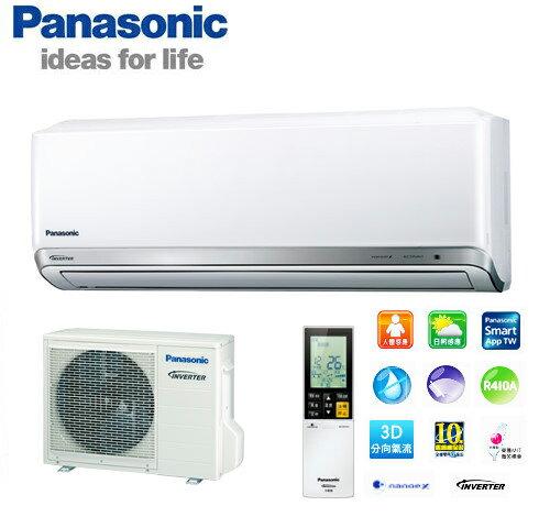 【佳麗寶】-國際7-8坪PX型變頻冷暖分離式冷氣CS-PX40BA2CU-PX40BHA2(含標準安裝)