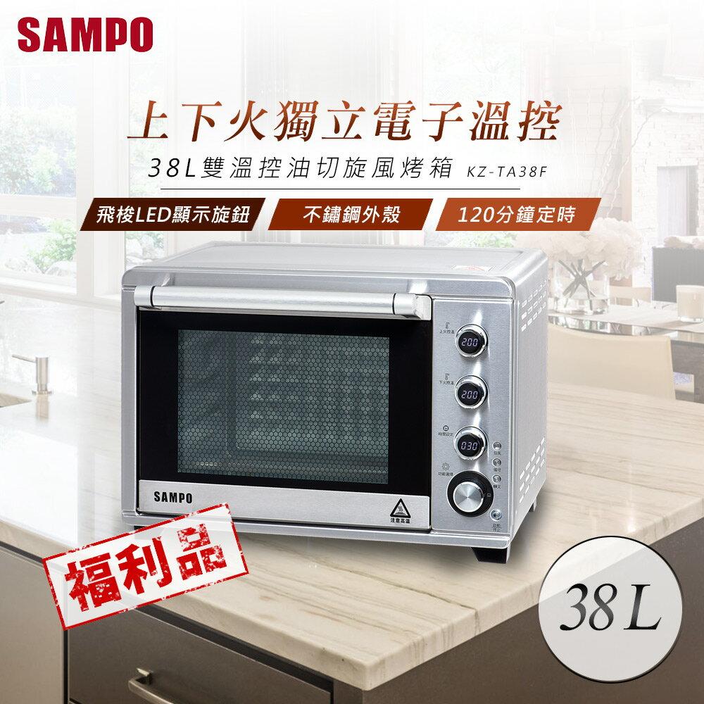 (福利品)SAMPO聲寶 38L雙溫控油切旋風烤箱 KZ-TA38F-C★ 限量3台