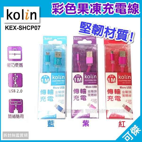 可傑  歌林 Kolin  KEX-SHCP07   彩色果凍傳輸充電線  傳輸線  金屬接頭耐磨  寬體線  輕巧好收納