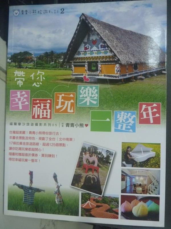 【書寶二手書T3/旅遊_YIK】青青小熊旅遊札記2:帶您幸福玩樂一整年_青青小熊