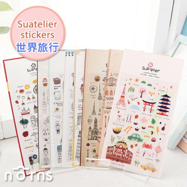 【Suatelier stickers世界旅行】Norns 韓國文具 手作 手帳貼紙 日本東京 法國巴黎 羅馬倫敦紐約 - 限時優惠好康折扣