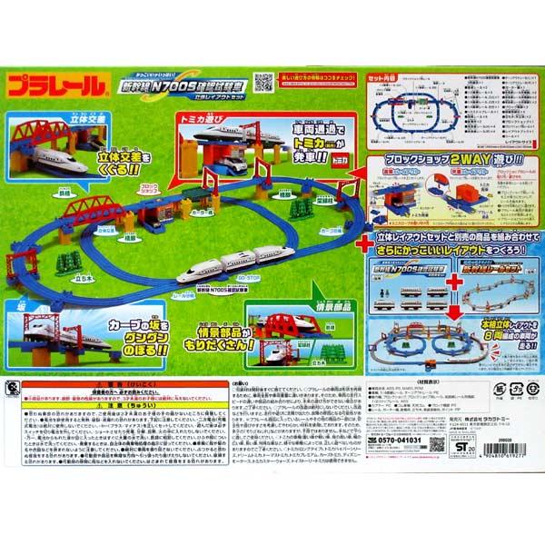 免運《TAKARA TOMY》PLARAIL鐵道王國 新幹線N700S酷炫豪華組  東喬精品百貨