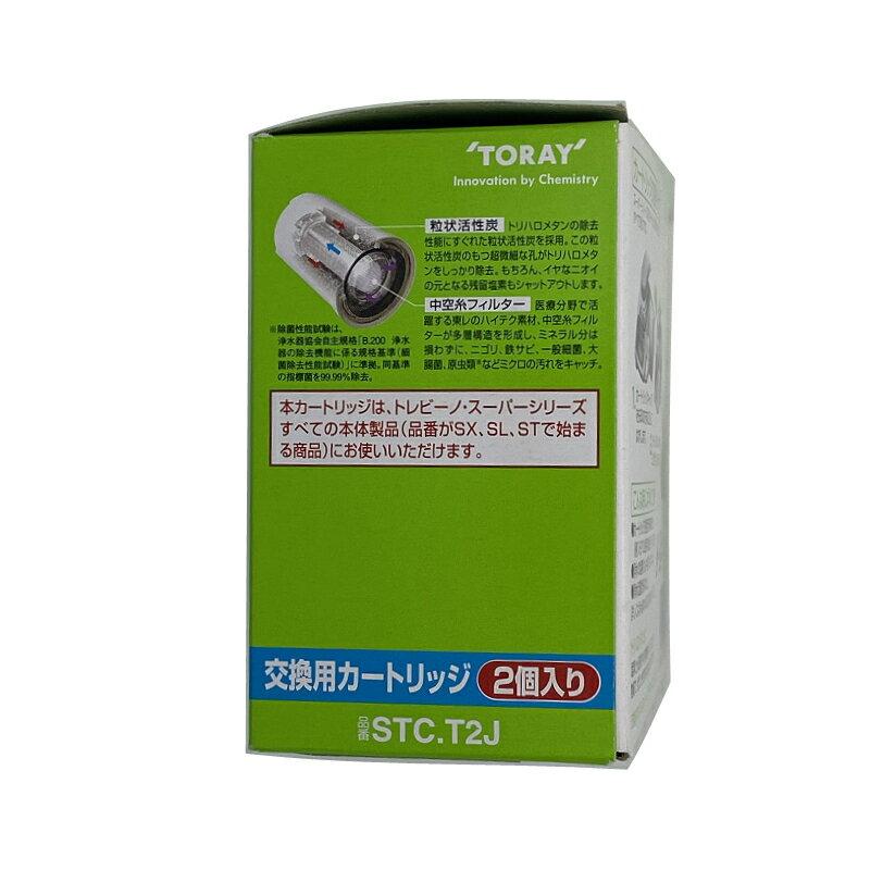 [2東京直購] TORAY STC.T2J  濾芯濾心  2入裝_FF4