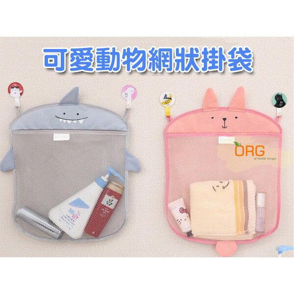 ORG《SG0184》可掛 網格透氣 動物 收納袋 置物袋 收納網 玩具收納 小物 化妝品 收納 交換禮物 儲物袋 掛袋
