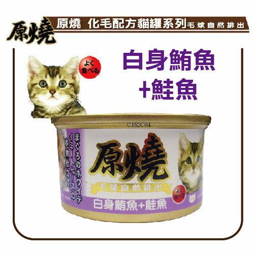 原燒貓罐 ( 除毛球 ) 白身鮪魚 鮭魚 80g 可超取(C182C06)