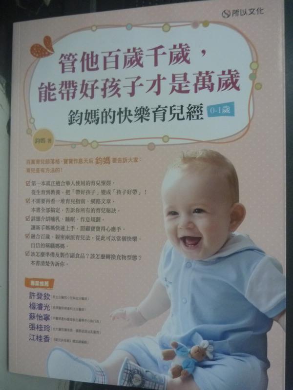 【書寶二手書T1/保健_YJK】管他百歲千歲,能帶好孩子才是萬歲_鈞媽