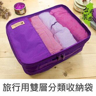 珠友網購限定 SC-12005 旅行用雙層分類收納袋-Unicite