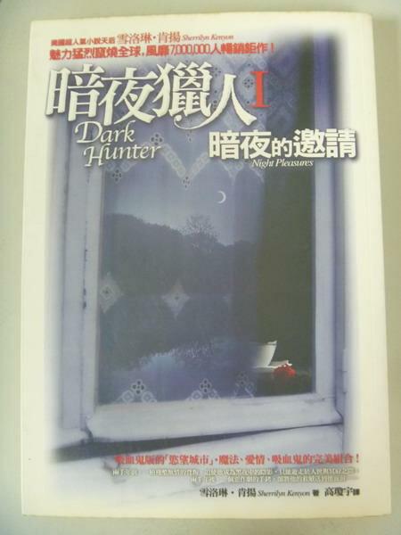 【書寶二手書T6/一般小說_JAM】暗夜獵人1-暗夜的邀請_雪洛琳‧肯揚