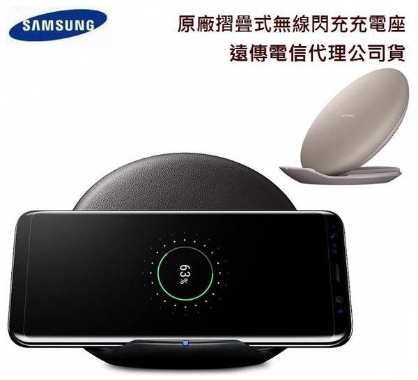 【東訊、遠傳代理~非水貨】S8/S8+【三星原廠摺疊式無線閃充充電座】EP-PG950 NOTE5 S6 S7 S7 Edge Note8 iphone8 plus S9+