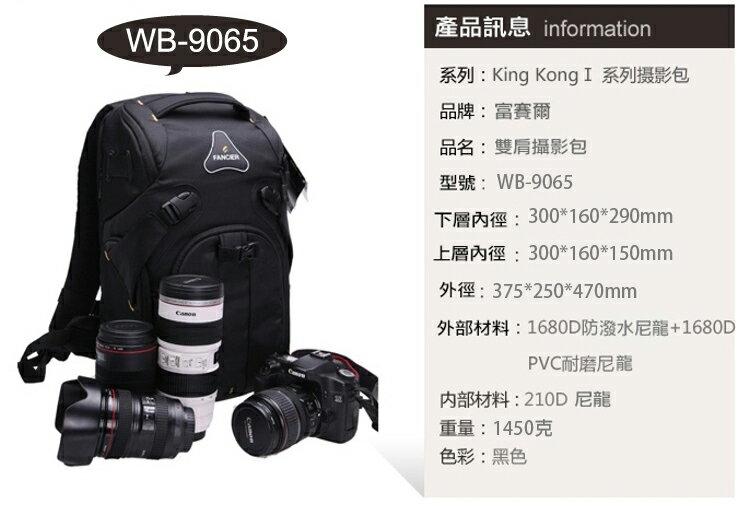 攝彩@FANCIER富賽爾WB-9065專業型雙肩攝影背包 一機3鏡1閃 +15吋筆電空間...相機包
