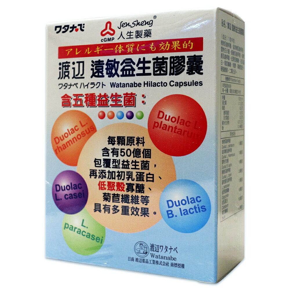 人生製藥 渡邊遠敏益生菌膠囊 60粒/盒 2023/06 公司貨中文標 PG美妝
