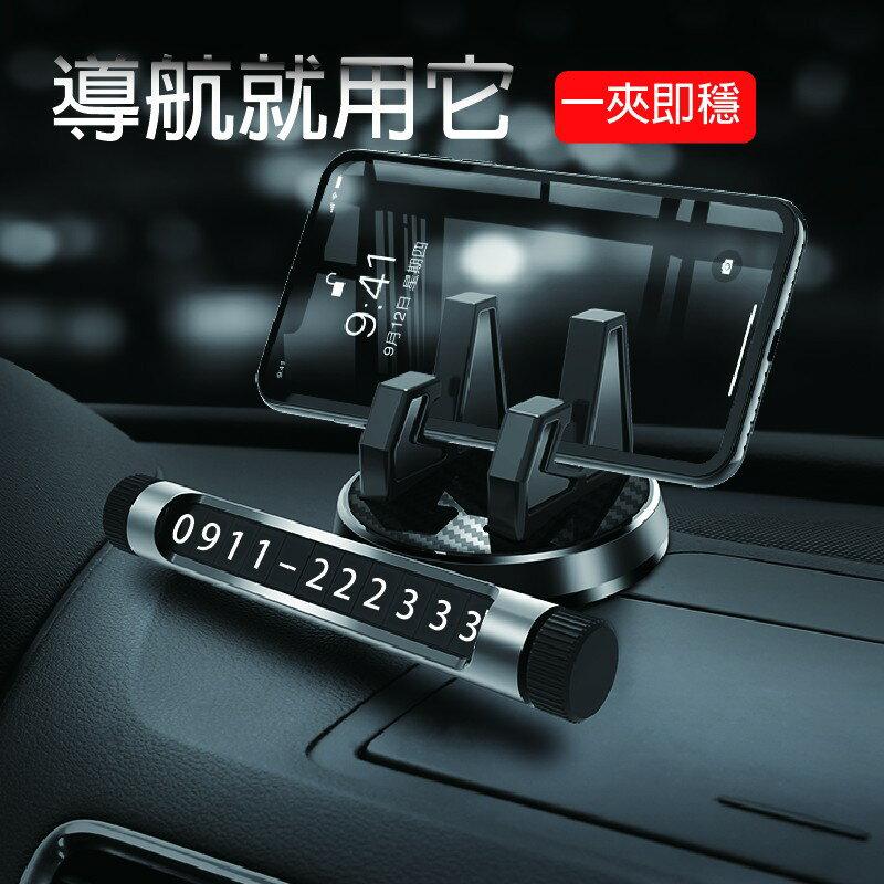 車用臨時停車牌手機架號碼牌隱藏式手機支架儀表台車支架導航架 4