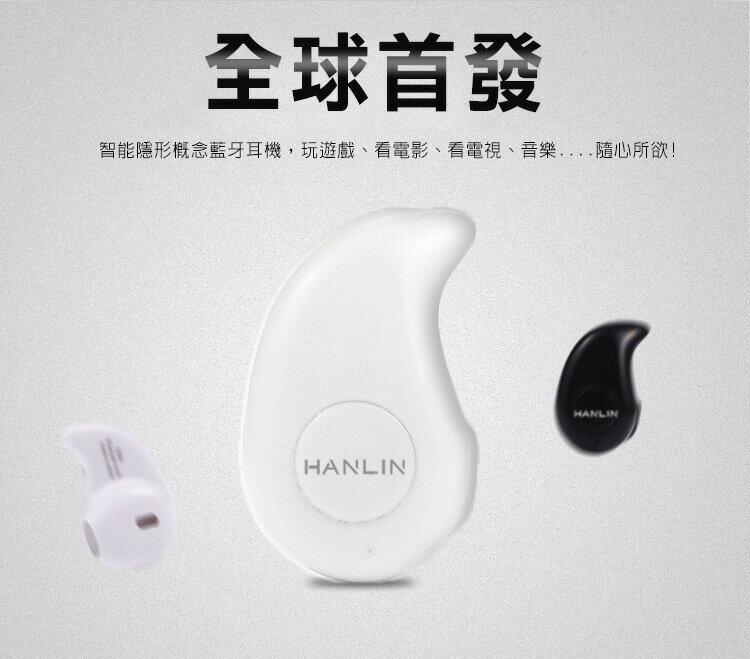 HANLIN-BT530 迷你特務H藍芽耳機 (藍牙耳機) 【風雅小舖】 - 限時優惠好康折扣