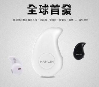 【風雅小舖】HANLIN-BT530 迷你特務H藍芽耳機 (藍牙耳機)