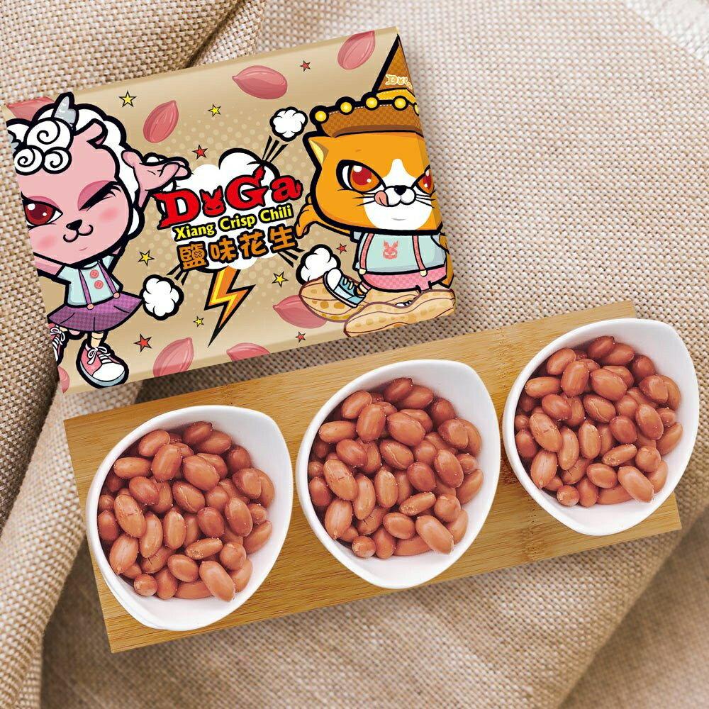 【DoGa香酥脆椒】鹽味花生(全素) / 盒裝★任選三盒75折! 1