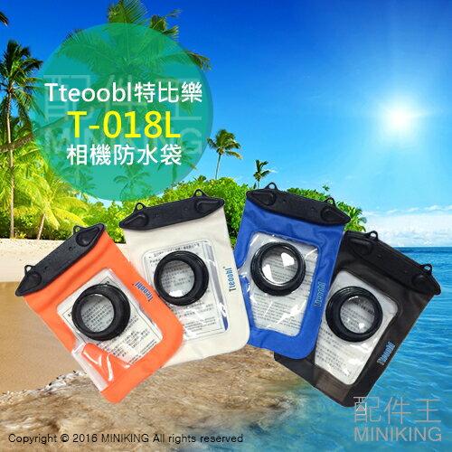 【配件王】 現貨 Tteoobl 特比樂 T-018L 高清單眼相機 快門調焦 防水袋 防水套 潛水袋 潛水套