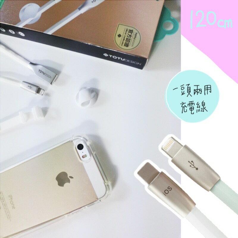 二合一充電線/傳輸線/安卓/蘋果/聖誕禮物/聖誕節/交換禮物android/apple/iphone/i6/i7