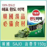 火鍋湯底推薦到《Chara 微百貨》韓國 SAJO 韓式 海帶芽 涼拌海帶 海帶牛肉湯 150g就在Chara 微百貨推薦火鍋湯底