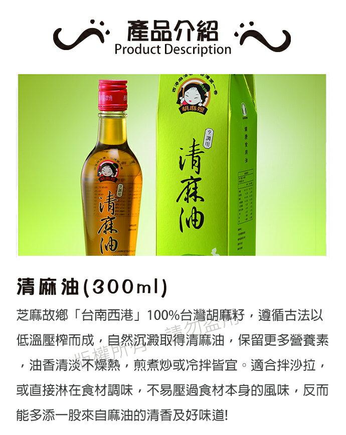 【西港農會】清麻油-300ml-瓶(一瓶組)