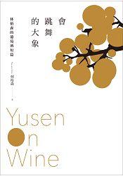 會跳舞的大象Yusen On Wine―林裕森的葡萄酒短篇