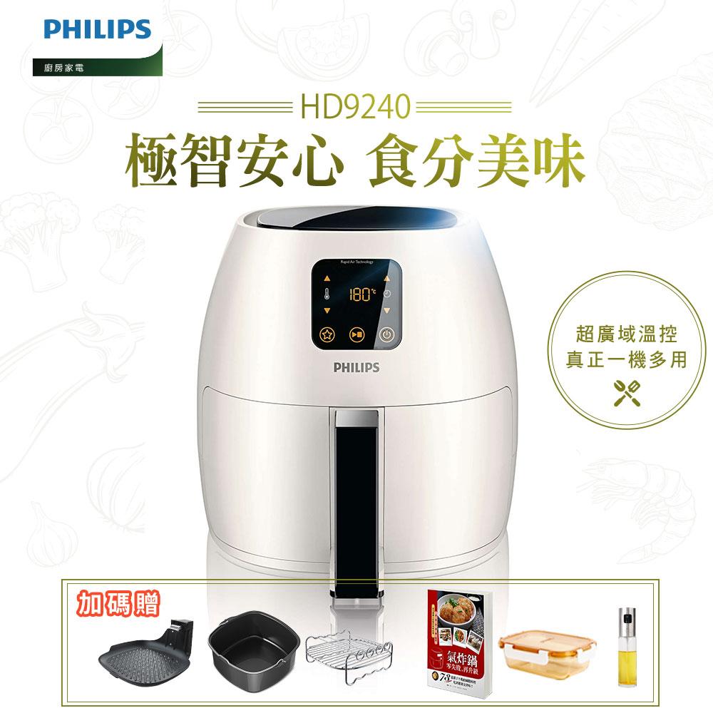 【飛利浦 PHILIPS】歐洲原裝進口健康氣炸鍋-(HD9240)-贈6大豪禮 2